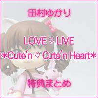 「田村ゆかり LOVE ♥ LIVE *Cute'n ♥ Cute'n Heart*」店舗特典のまとめ