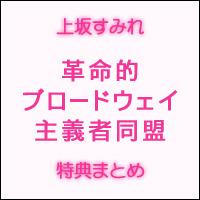 すみぺこと上坂すみれさんの1stアルバム「革命的ブロードウェイ主義者同盟」の店舗特典のメモ