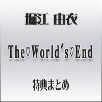 堀江由衣さん17枚目のシングル「The♡World's♡End」の特典まとめ