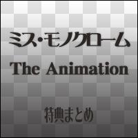 ミス・モノクローム-The Animation- の白・黒版の特典まとめ