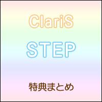 ClariS(クラリス) 「STEP」メーカー特典まとめ