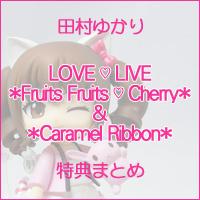 田村ゆかり (ゆかりん)「LOVE ♡ LIVE *Fruits Fruits ♡ Cherry* & *Caramel Ribbon*」のライブBD&DVDの発売が決定、特典情報のまとめ。