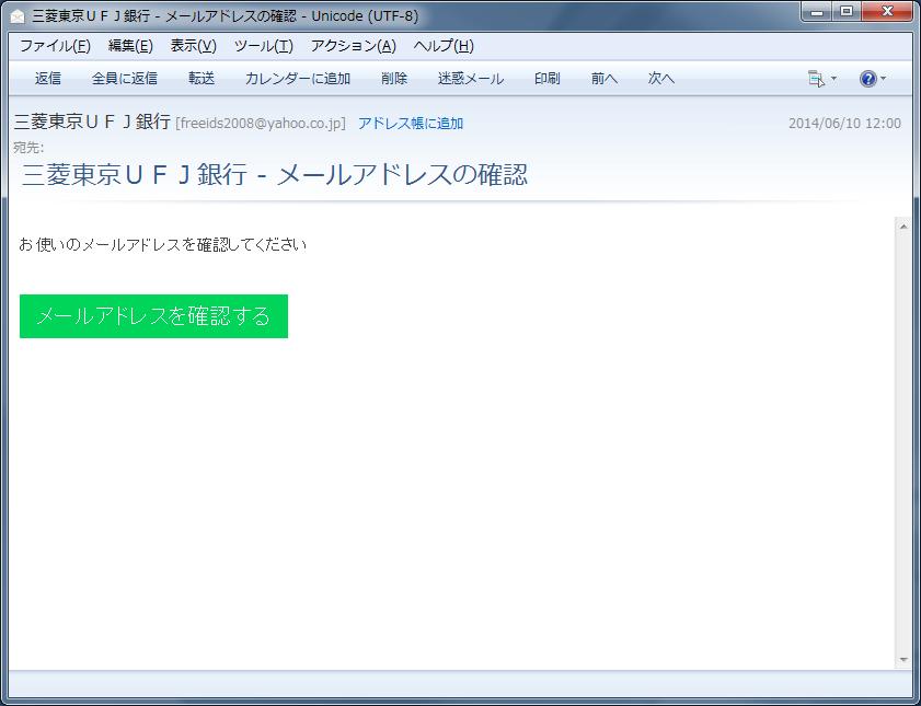 三菱東京UFJ銀行 を騙る詐欺メールにご注意ください。