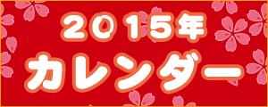 2015年 カレンダー (アニメ/ゲーム) まとめ。