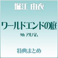 ほっちゃん(堀江由衣さん) 9番目のアルバム「ワールドエンドの庭」 法人別特典まとめ
