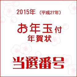 平成27年(2015年)用お年玉付き年賀状の当選番号メモ