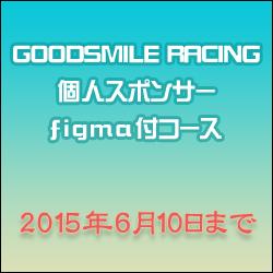 レーシングミク 2015 figma付個人スポンサー特典の募集受付が始まりました!(2015年6月10日まで)