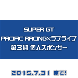 SUPER GT PACIFIC RACING×ラブライブ 第3期 個人スポンサー募集が始まりました!(7月末まで)