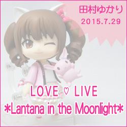 ゆかりん ライブBD/DVD  『田村ゆかり LOVE ♡ LIVE *Lantana in the Moonlight*』まとめ