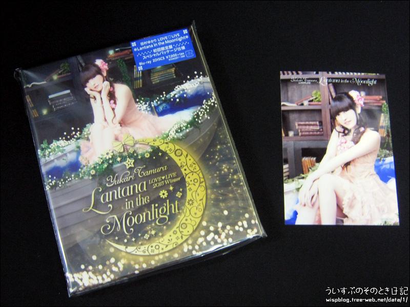 ゆかりんのBD 『田村ゆかり LOVE ♡ LIVE *Lantana in the Moonlight*』が届いた!