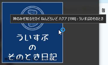 WindowsのWeb サイト用カスタム タイルを設置しました。