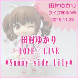 田村ゆかり ライブBlu-ray/DVD『LOVE ♡ LIVE *sunny Side Lily*』情報!