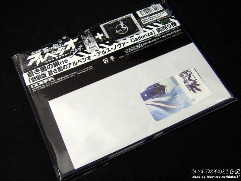 『劇場版 蒼き鋼のアルペジオ Cadenza 前売り券』を手に入れました!