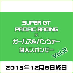 「PACIFIC RACING×ガールズ&パンツァー」第二期個人スポンサー特典まとめ