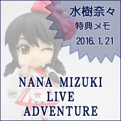 水樹奈々さんライブDVD&Blu-ray「NANA MIZUKI LIVE ADVENTURE」まとめ
