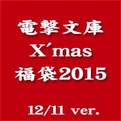 電撃文庫X'mas福袋2015 その中身! (2012/12/11発売 第一週)