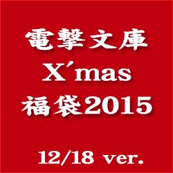 電撃文庫X'mas福袋2015 その中身! (2012/12/18発売 第二週)