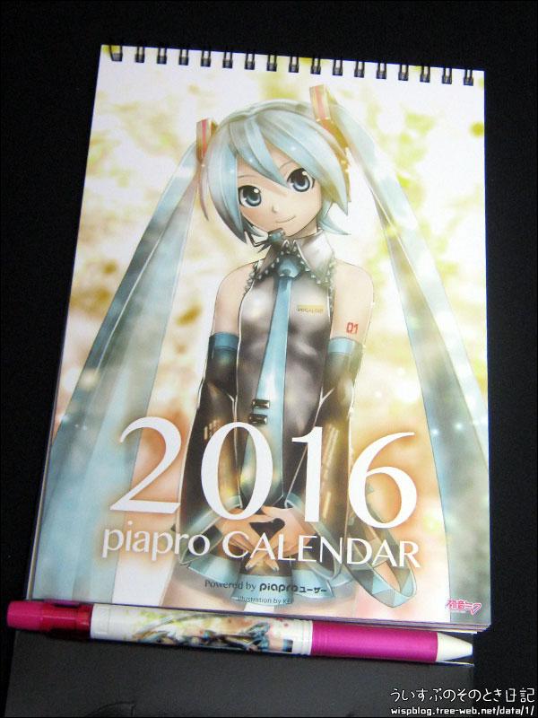 今年もゲットしました「初音ミク2016年piaproカレンダー」