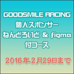 GOODSMILE RACING 2016年 個人スポンサー募集 開始されました。