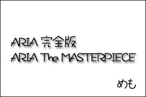 「ARIA 完全版 ARIA The MASTERPIECE」特典メモ