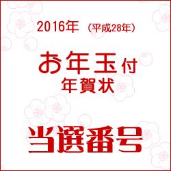 平成28年(2016年)用お年玉付き年賀状の当選番号メモ