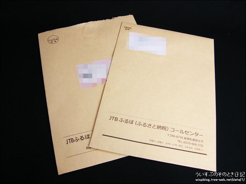 ふるさと納税の「寄付金受領証明書」が届きました。