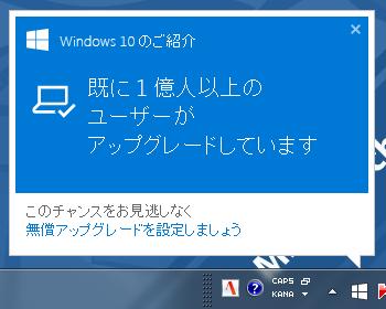 Windows 7/8.1 Windows 10が自動更新されるための対処