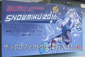 SNOW MIKU 2016 サッポロファクトリー会場に行ってきました!