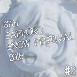 第67回さっぽろ雪まつり -SAPPORO SNOW FESTIVAL 2016- フォトリポート#2