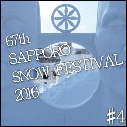 第67回さっぽろ雪まつり -SAPPORO SNOW FESTIVAL 2016- フォトリポート#4