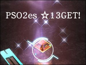 [PSO2es] Phantasy Star Online 2 ES で星13ゲット!