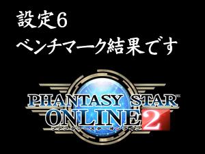 [PSO2] Phantasy Star Online 2 設定6 ベンチマーク