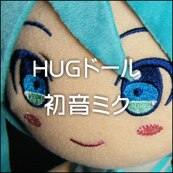 「HUGどーる 初音ミク」お迎え出来ました!