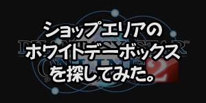 [PSO2] Phantasy Star Online 2 「ショップエリアのホワイトデーボックスを探してみました。」