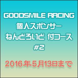 GOODSMILE RACING 2016年 個人スポンサー「ねんどろいどコース」第二次募集が始まりました。