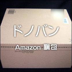 ドノバン (Amazon店) で買い物しました。 [梱包写真]