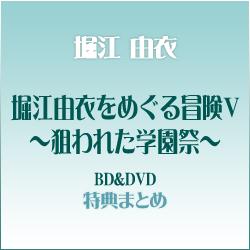 堀江由衣 ライブBD/DVD 「堀江由衣をめぐる冒険V〜狙われた学園祭〜」まとめ