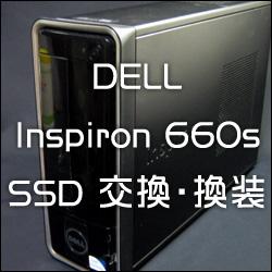 DELL Inspiron 660s のHDDをSSDへ交換・換装 しました。