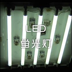 LED照明、デビューしました!