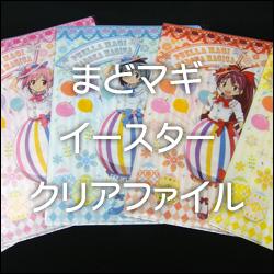 ローソンコラボ 「魔法少女まどか☆マギカ イースターキャンペーン」  クリアファイルゲットです。