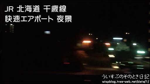 JR北海道 千歳線、快速エアポート 夜の車窓です。 素材にでも。