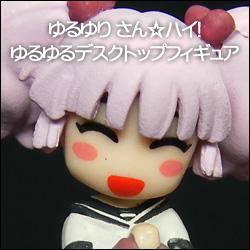 タカラトミーアーツ 「ゆるゆり さん☆ハイ! ゆるゆるデスクトップフィギュア」