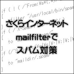 さくらインターネットの.mailfilterを使って、件名が英数字、記号のスパムに対策をしました。