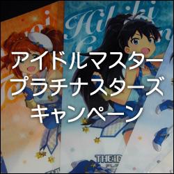 アイドルマスター プラチナスターズ ローソンキャンペーン「オリジナルクリアファイル」ゲット!
