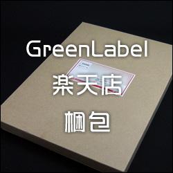 互換インクショップ GreenLabel 楽天店を利用しました。 [梱包]