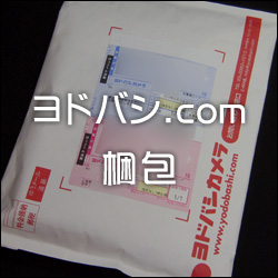 ヨドバシカメラ(ヨドバシ.com) でメール便を利用しました。 [梱包]