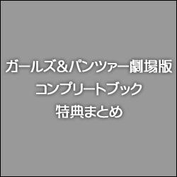 ガールズ&パンツァー 劇場版 コンプリートブック 特典まとめ