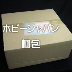 ホビージャパン フィギュア購入の梱包メモ