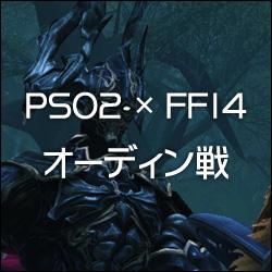 PSO2 × FF14 コラボ、オーディン戦やってきました!