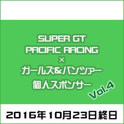 「PACIFIC RACING×ガールズ&パンツァー」第四期個人スポンサー特典まとめ